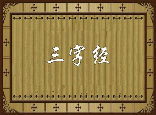 钢琴学习请围绕以下三字经